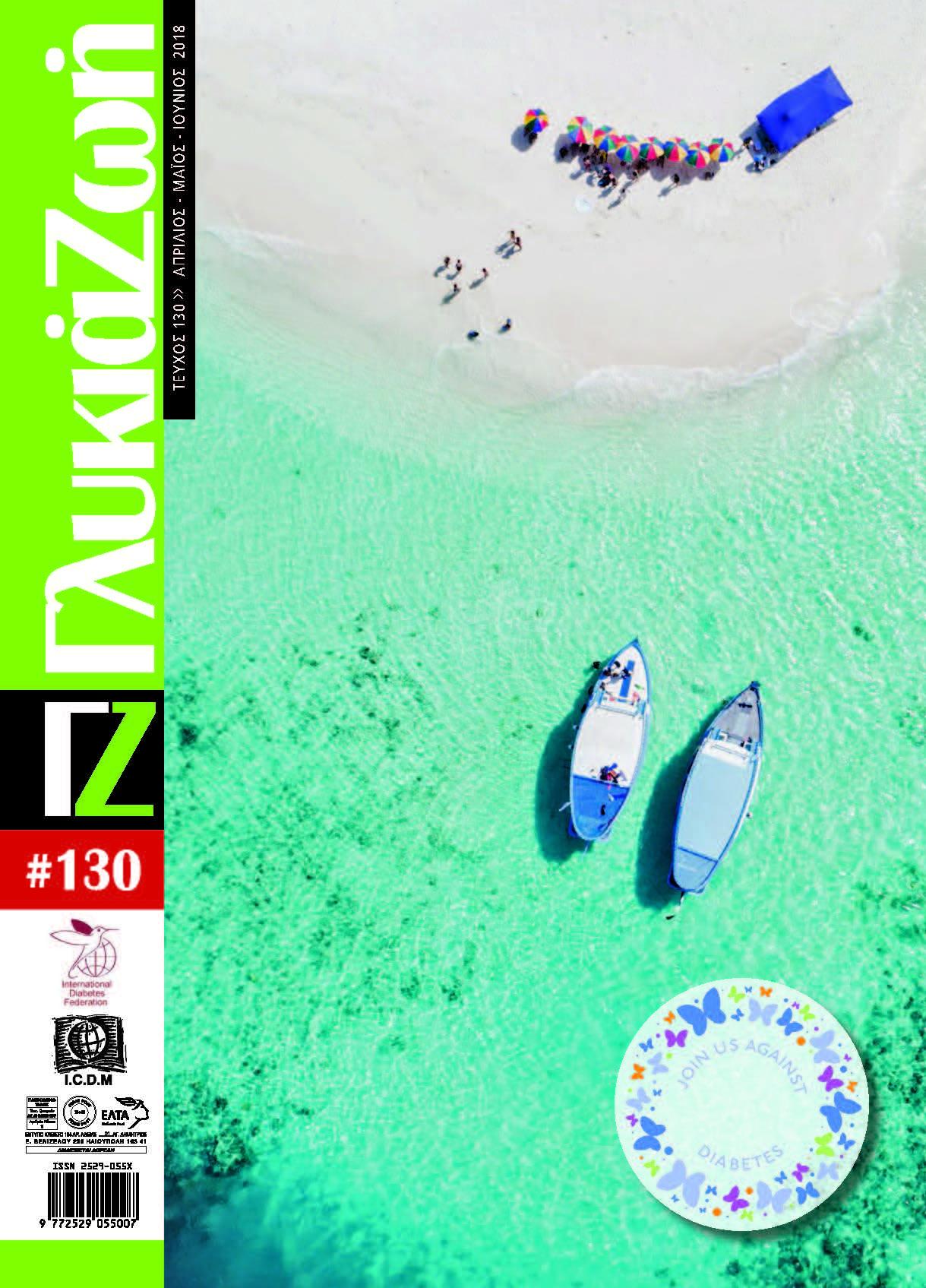 Τεύχος 130